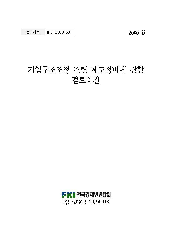 임상혁 - 기업구조조정 관련 제도정비에 관한 검토의견 (2000.6.