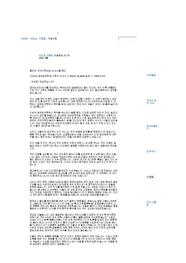 김대중 - 총체적 국가개혁으로 21세기를 준비 (1998.6.30)