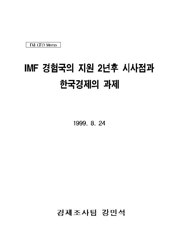 IMF 경험국의 지원 2년후 시사점과 한국경제의 과제