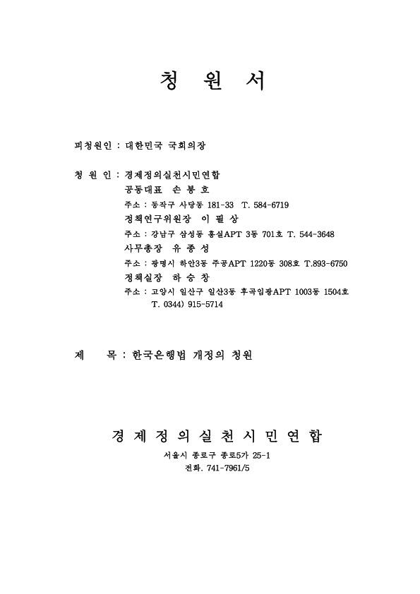 97-06-19 한국은행법 개정의 청원