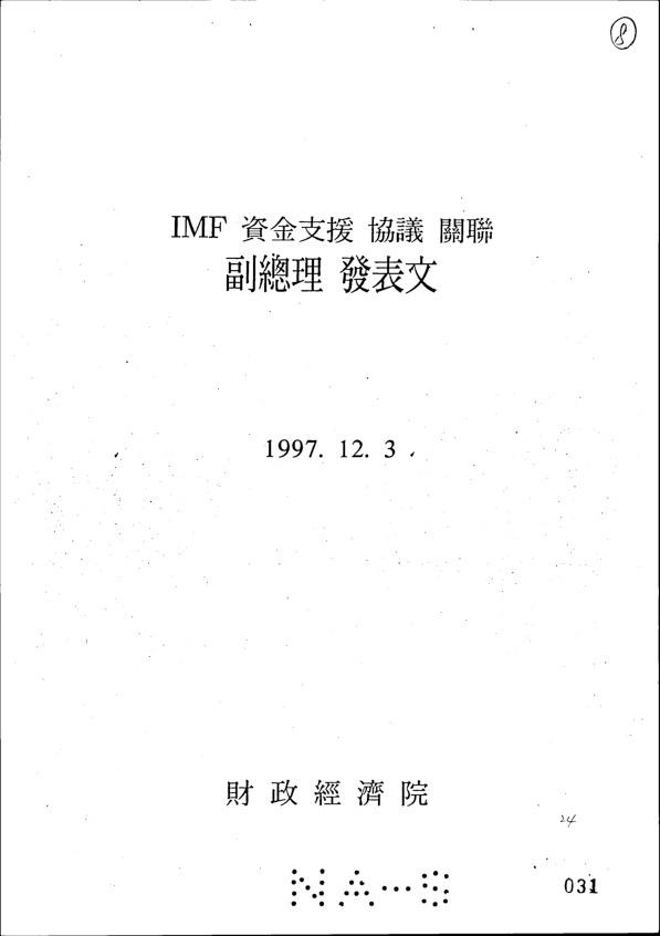 IMF 자금지원 협의 관련 부총리 발표문