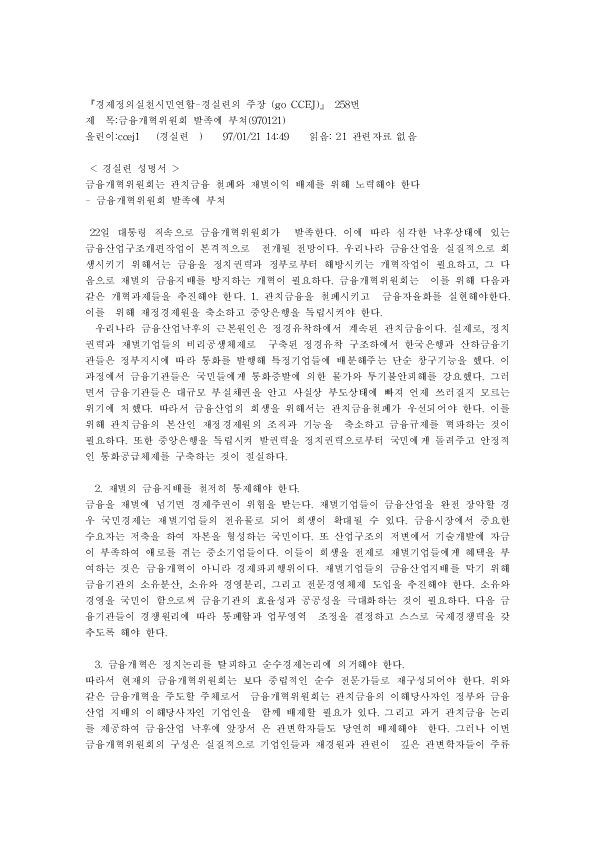 97-01-21 경실련 성명서 _금융개혁위원회 발족에 부쳐_