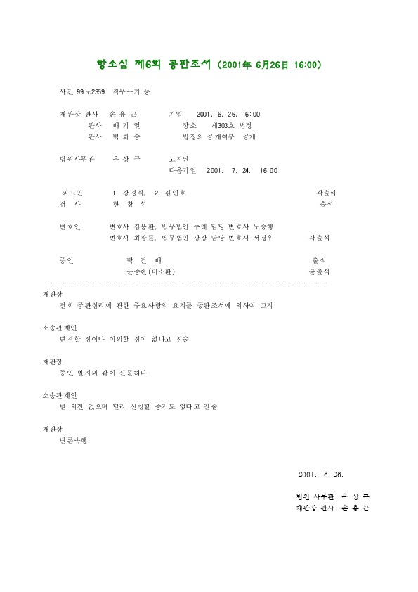 제6회 (2001.06.26) - 박건배