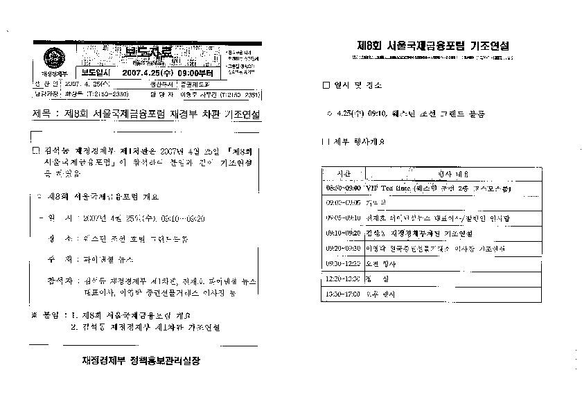 김석동 - 제8회 서울국제금융포럼 재경부 차관 기조연설 (2006.4.25)