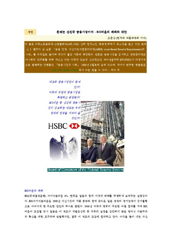 조준상 - BIS비율의 폐해와 대안 [노동사회 2001.3]