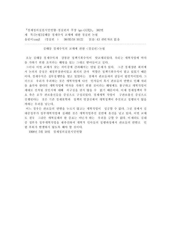 98-05-18 김태동 경제수석의 교체에 관한 경실련 논평
