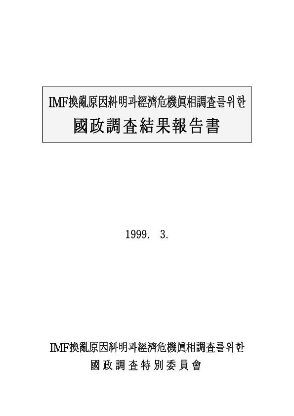 IMF환란원인규명과경제위기진상조사를위한 국정조사결과보고서