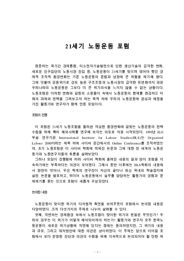 21세기 노동운동 포럼 (한국노동연구원)