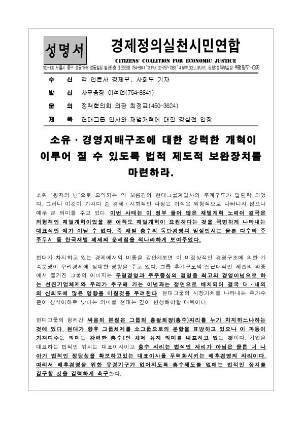 2000-03-27 현대그룹 인사와 재벌개혁에 대한 경실련 입장