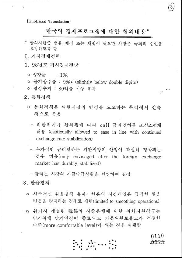 [unofficial translation] 한국의 경제프로그램에 대한 합의내용