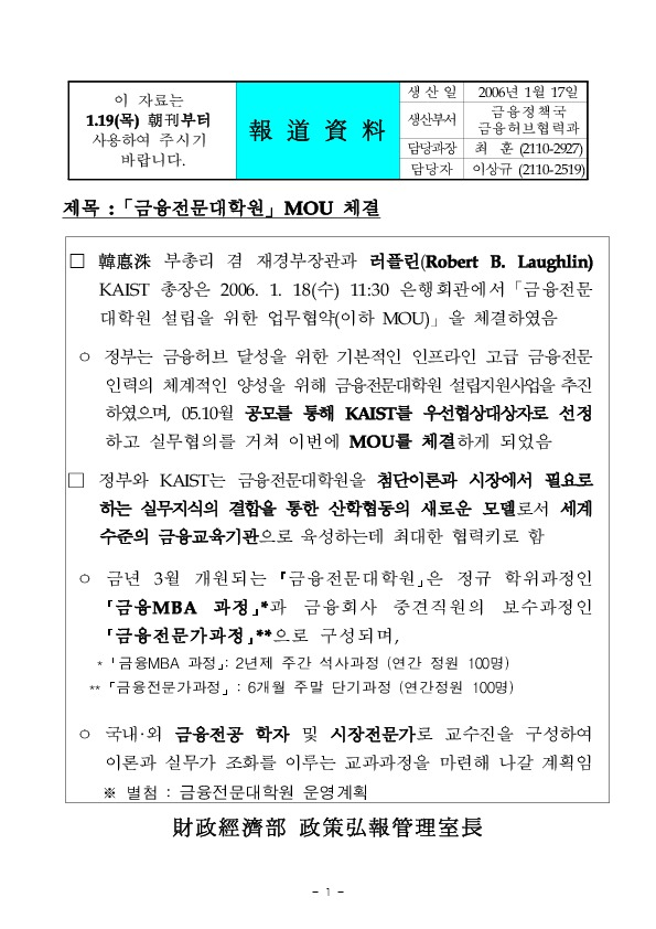 재경부 KAIST - 금융전문대학원 설립을 위한 업무협약(MOU) 체결 (2006.1.18)