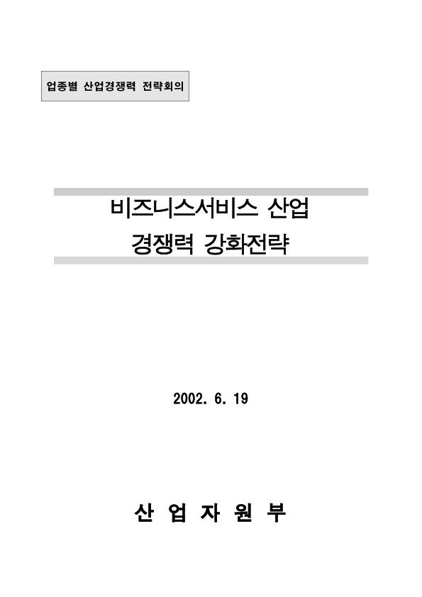 산자부 - 비즈니스서비스산업경쟁력전략(02.6.19)