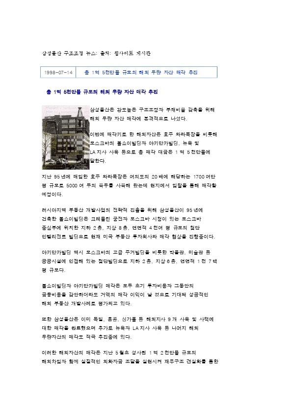 삼성물산 구조조정 뉴스
