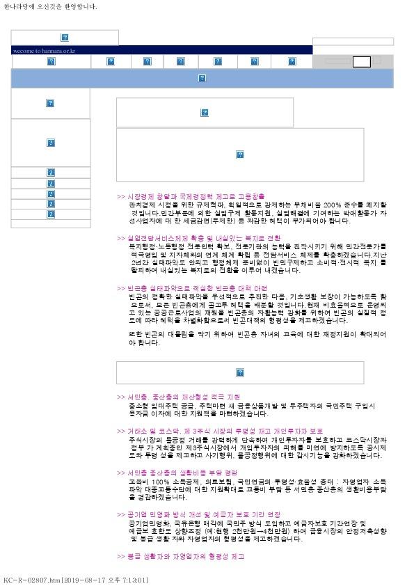 한나라당 4.13.총선 노동 비전