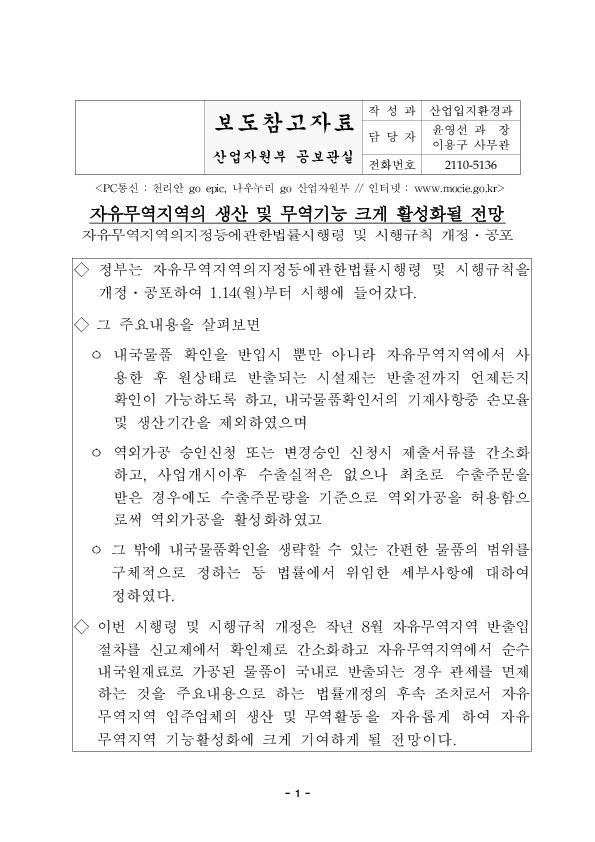 산자부 - 자유무역지역법시행령 (02.1.12)