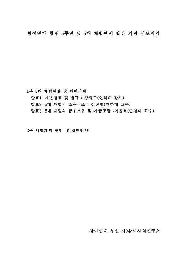 한국 5대 재벌백서 발표 요약문