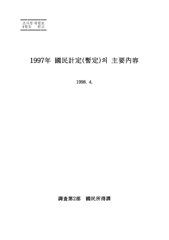 1997년 국민계정(잠정)의 주요내용