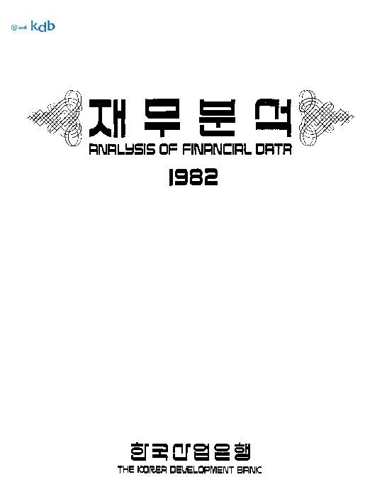 기업재무분석 1981