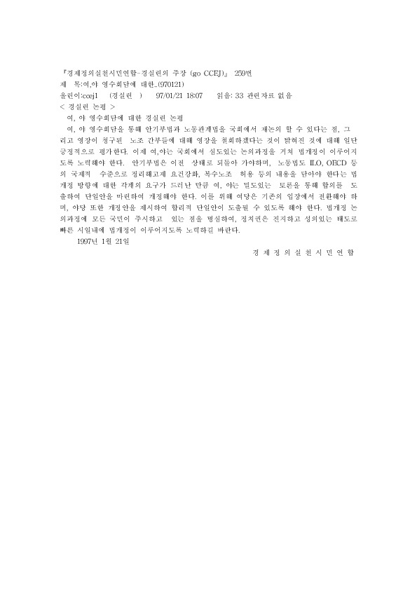 97-01-21 여, 야 영수회담에 대한 경실련 논평