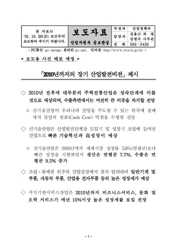 산자부 -「2010년까지의 장기 산업발전비전」제시(01.10.26)