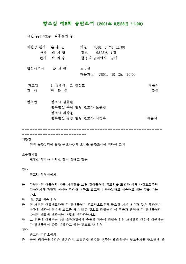 제8회 (2001.08.28)