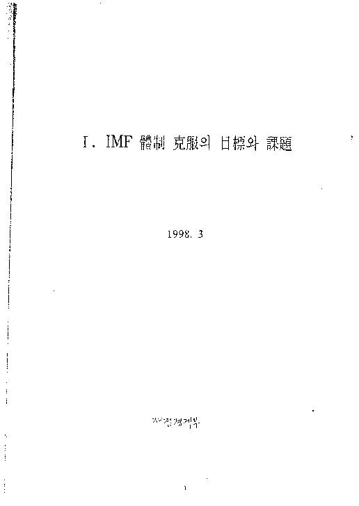 재정경제부 - IMF체제 극복의 목표와 과제 (1998.3)