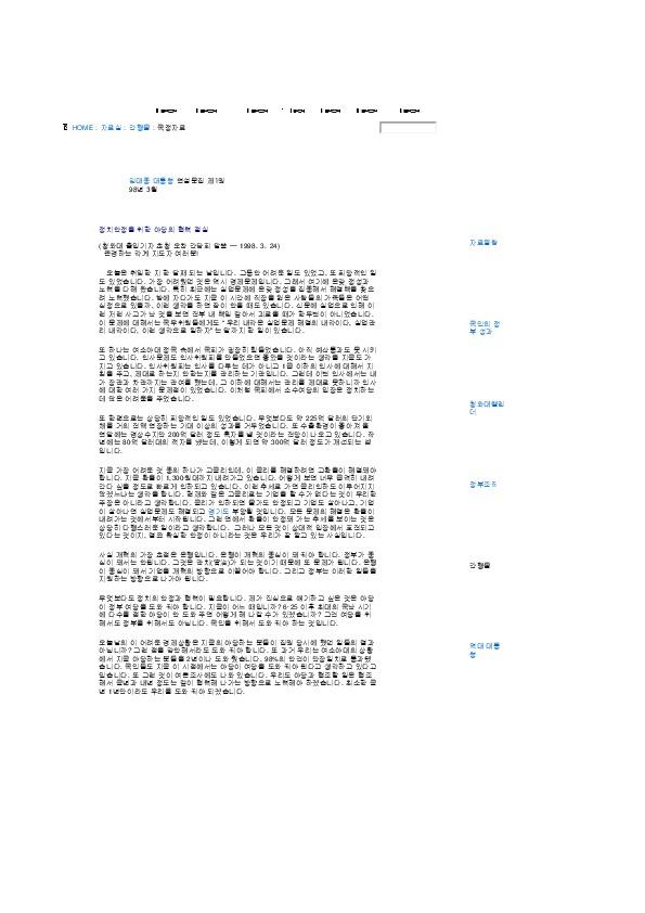 김대중 - 정치안정을 위한 야당의 협력 절실 (1998.3.24)