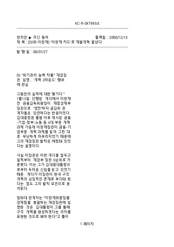 DJ 이헌재 재경부 장관 임명 (주간동아 2000-1-27)