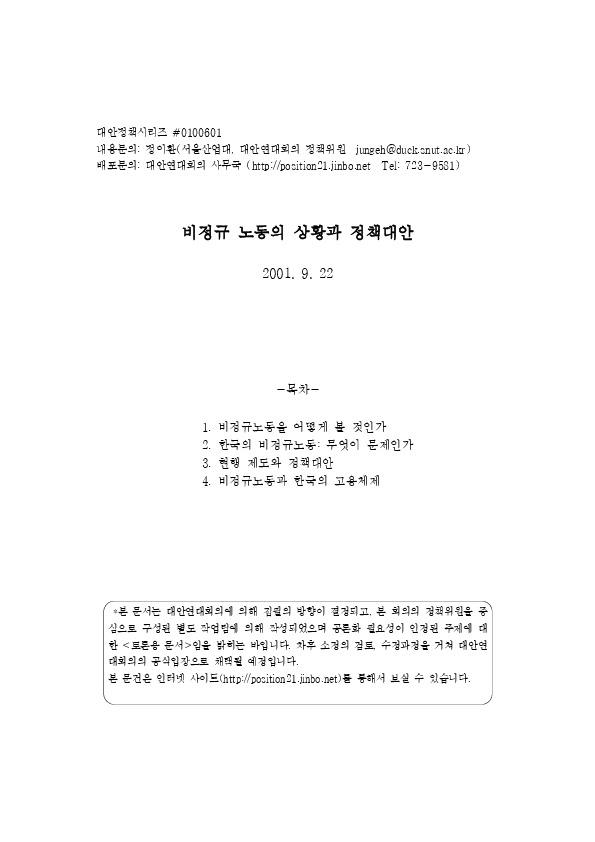 010922대안연대회의 - 비정규 노동의 상황과 정책대안