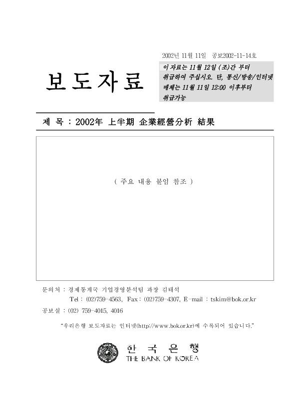 한국은행 - 2002년 상반기 기업경영분석 결과 (2002.11.11)