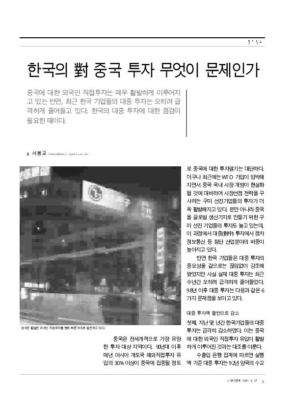 한국의 對 중국 투자 무엇이 문제인가 [LG주간경제 629 2001-06-27]