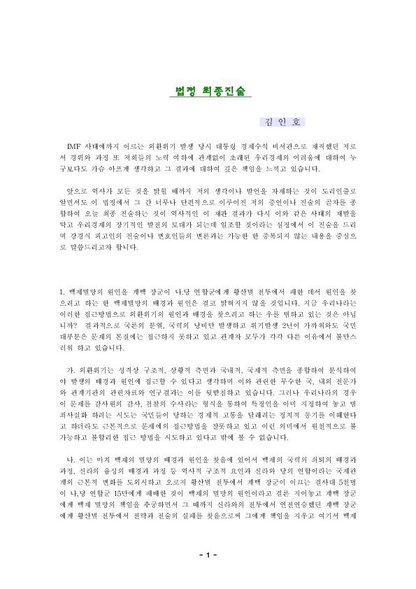 제26회 공판기록 (99.06.21) 최후진술(김인호)