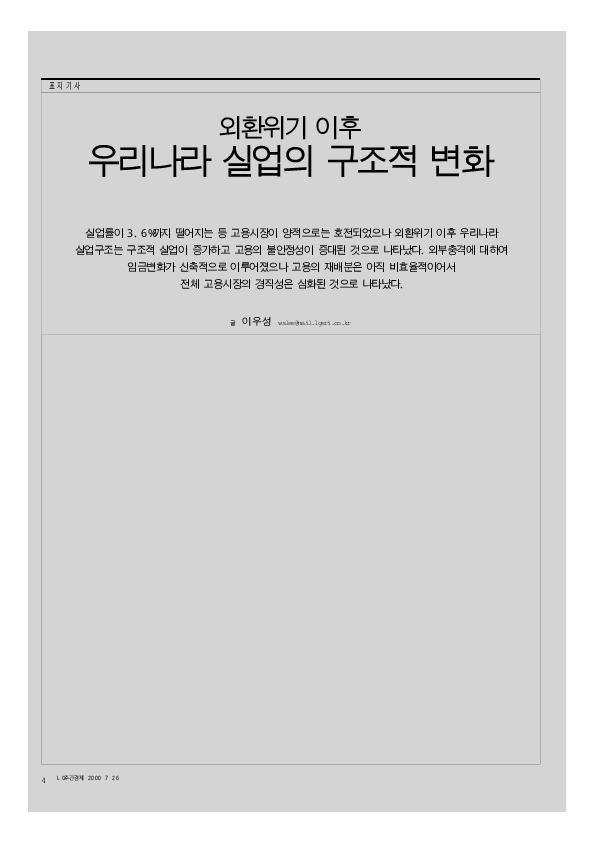 외환위기 이후 우리나라 실업의 구조적 변화 (LG경제연구원 2000-7-26 581호)
