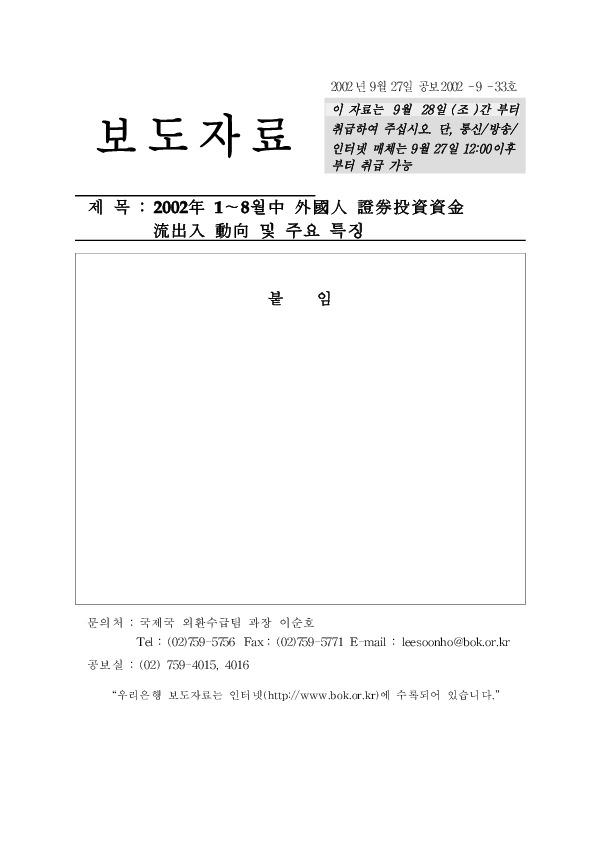 한국은행 - 2002년 1∼8월중 외국인 증권투자자금 유출입 동향 및 주요 특징