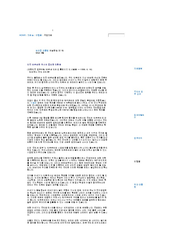 김대중 - 제2의 건국 정신으로 국난타개 (1998.6.14)