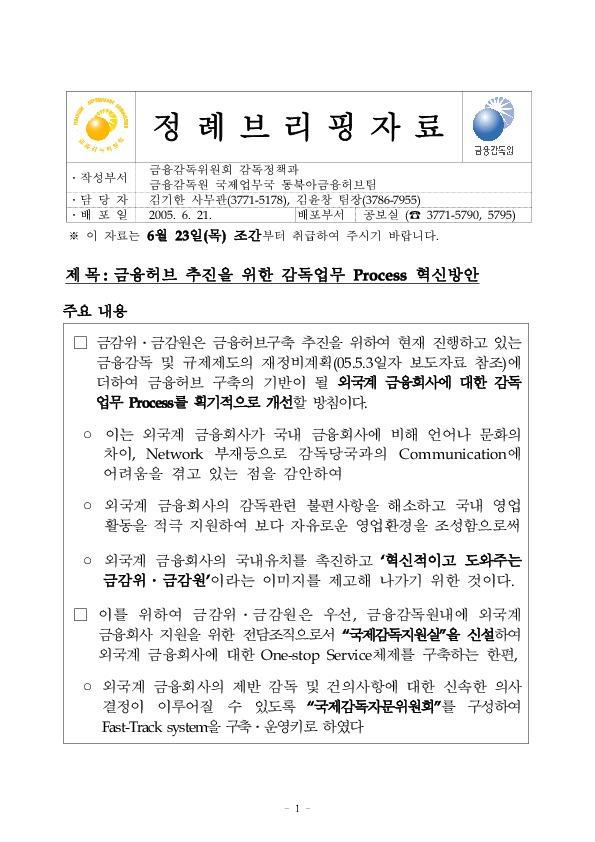 금감위 금감원 - 금융허브 추진을 위한 감독업무 Process 혁신방안 (2005.6)