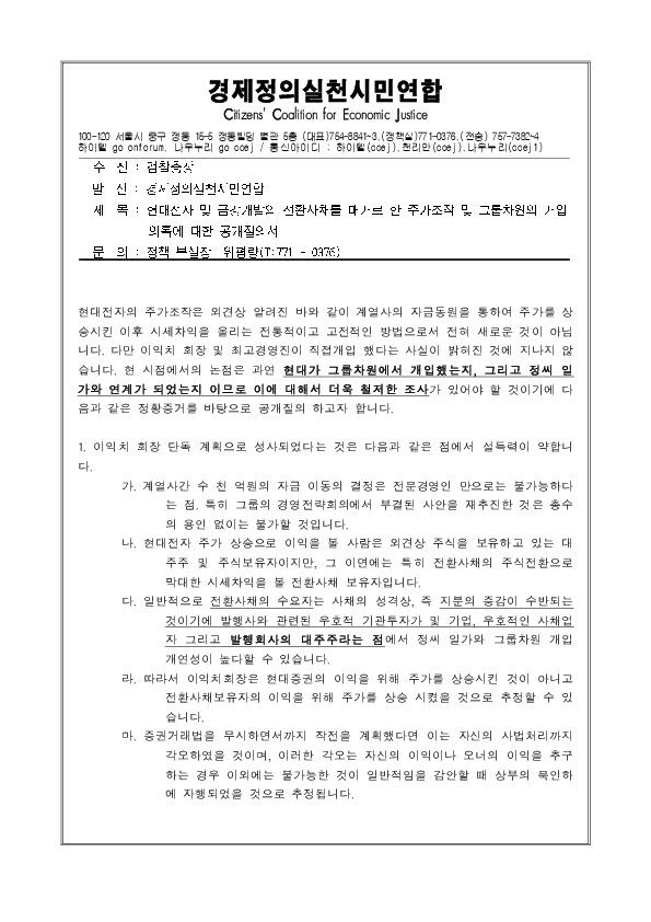 902현대주가조사