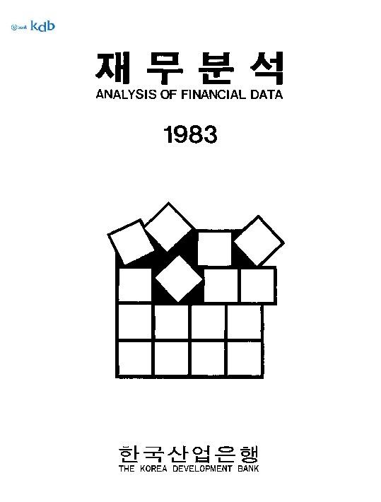 기업재무분석 1982