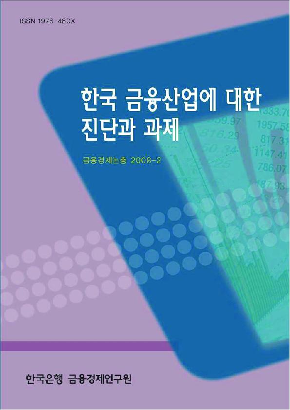 한국은행 금융경제연구원 - 한국 금융산업에 대한 진단과 과제 (2008.02)