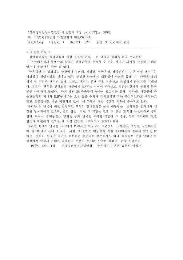 97-12-11 김영삼대통령 특별담화에 대한 경실련 논평