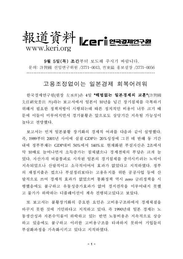 KERI - 해법없는 일본경제의 교훈(020905)