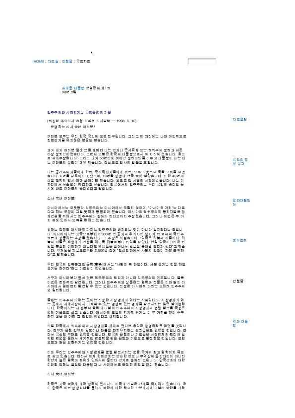 김대중 - 민주주의와 시장경제는 국정운영의 기본 (1998.6.10)