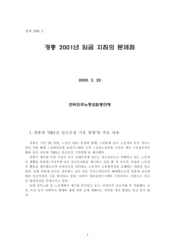 전국금속산업노동조합연맹 - 경총자료 비판 (2001-04-16)