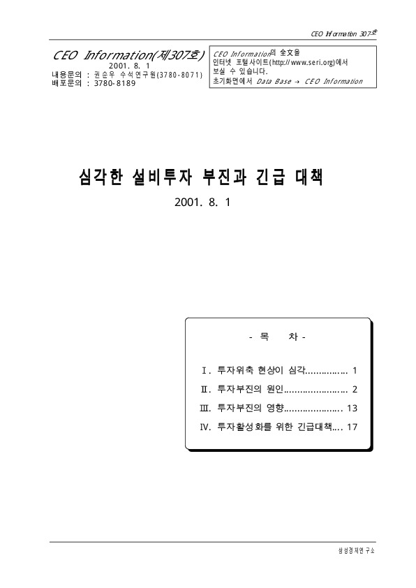 심각한 설비투자 부진과 긴급대책 [SERI CEO Info 307호, 2001]