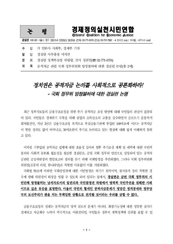 2000-05-19 [정책실]공적자금 관련 국회 정무위 방청불허에 대한 논평