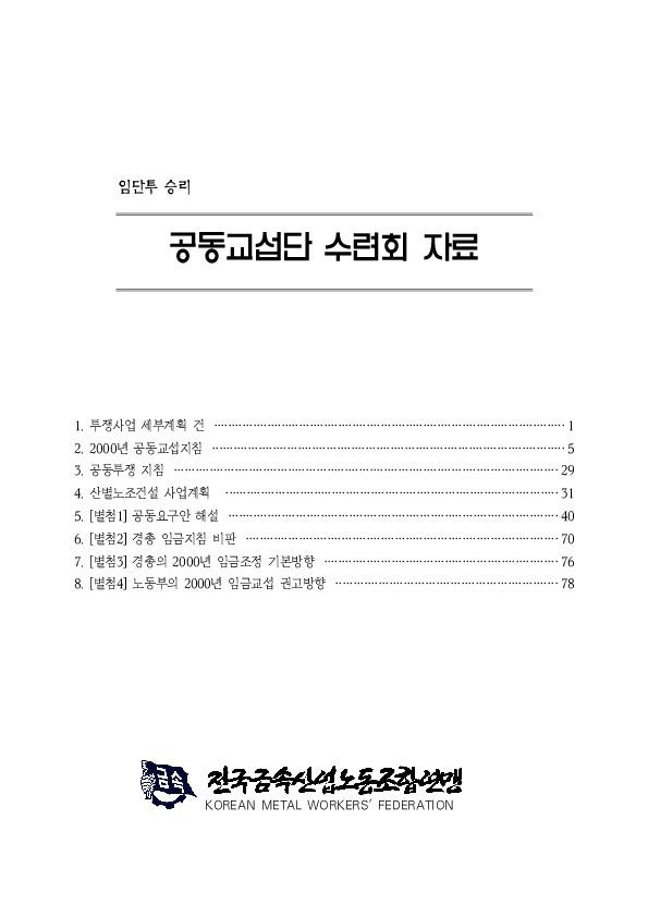 전국금속산업노동조합연맹 - 임단투 공동교섭단 수련회 자료집 (2000-04-05)