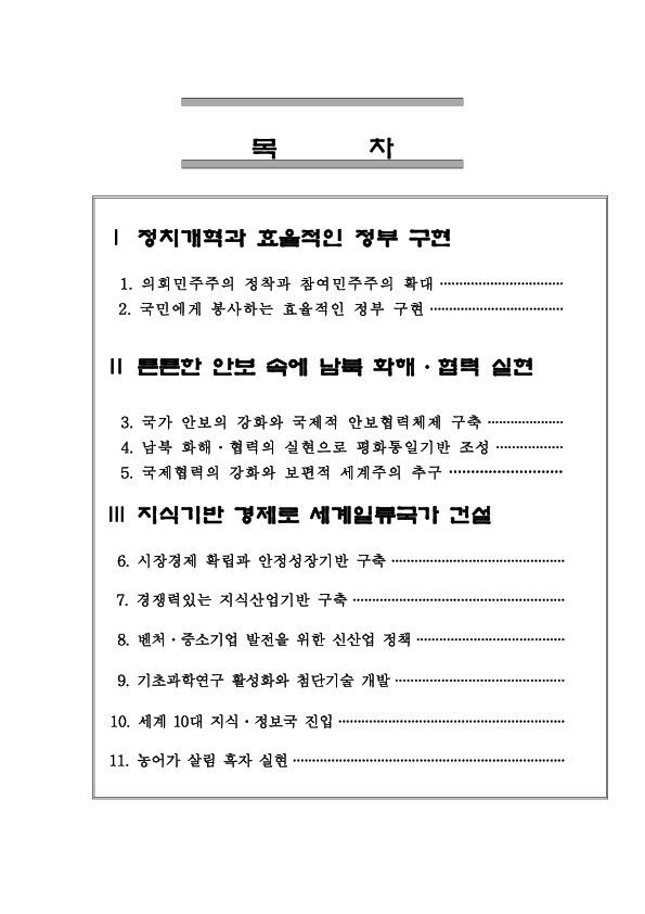 민주당 - 4.13총선 정책공약 자료 (2000.3.15)