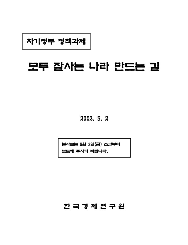 KERI - 모두 잘사는 나라 만드는 길 [전경련 한국경제연구원 2002] (요약)