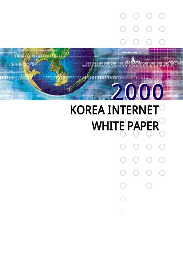정보통신부 - Internet Whitepaper 2000