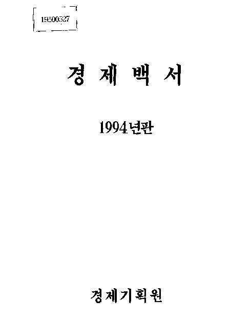 1994년 판 경제백서